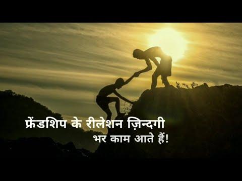 Friendship quotes - Cute Friendship Shayari for Best Friend