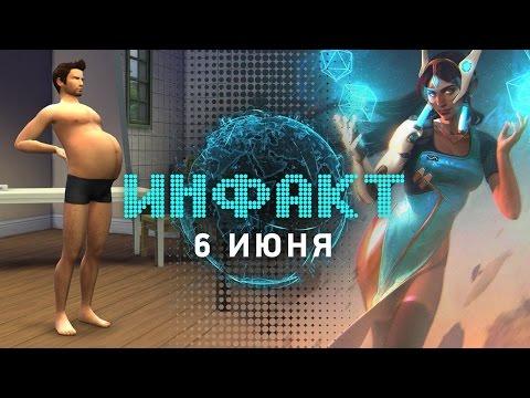 Инфакт от 06.06.2016 [игровые новости] — Overwatch, Escape from Tarkov, Nintendo NX…