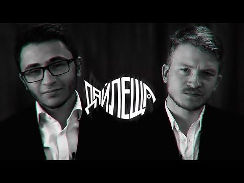 ДАЙ ЛЕЩА! (2 сезон, 2 битва): Джарахов VS Поперечный (видео)