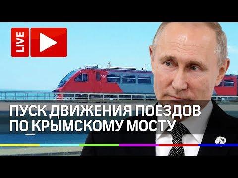 Крымский мост Трансляция открытия