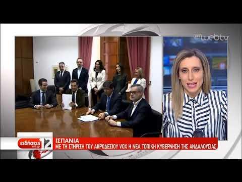 Ισπανία: Με τη στήριξη του ακροδεξιού Vox η νέα τοπική κυβέρνηση της Ανδαλουσίας | 10/01/19 | ΕΡΤ