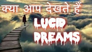 Nonton ये है सपनों के पीछे का विज्ञान | Science Behind Lucid Dreaming Film Subtitle Indonesia Streaming Movie Download