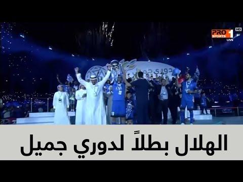 #فيديو :: تتويج #الهلال بكأس #دوري_جميل كاملاً