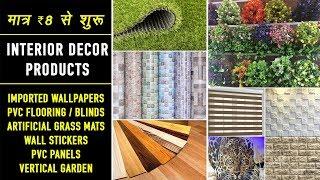 Video Buy Cheapest Interior Decor Items   Wallpaper, Pvc Panel, Window Blinds, Grass Mat, Wooden Flooring MP3, 3GP, MP4, WEBM, AVI, FLV September 2019
