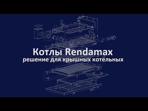 Разборка конденсационных котлов Rendamax R3406