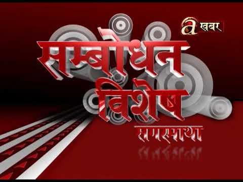 (Sambodhan Bishesh (Eastern) - 18.11.'18 - Duration: 21 minutes.)