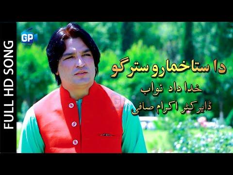 Pashto new song 2018 | Da Sta Khumaro Stargo | Khodadad Nawab | Pashto afghani music | pashto 2018