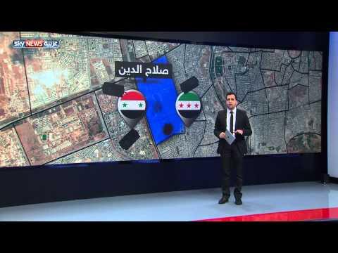 حي صلاح الدين شهد المعارك الأعنف في  حلب