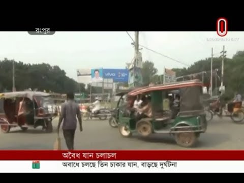 Three-wheelers run unabated despite ban (23-06-2019) Courtesy: Independent TV