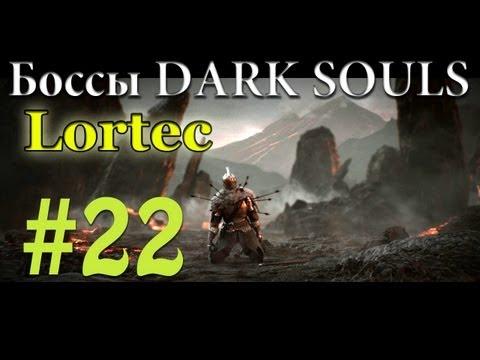 Dark Souls part 22 Lortec