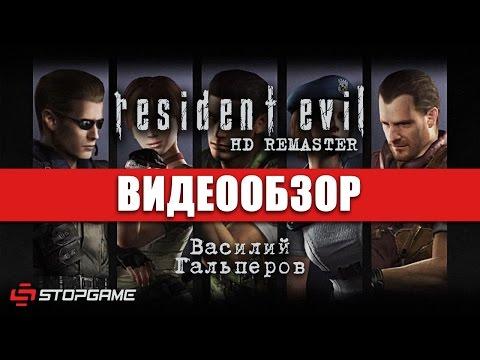 обзор Resident Evil / biohazard HD REMASTER
