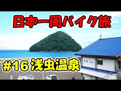 【VTR250】日本一周バイク旅 #16 青森県 浅虫温泉
