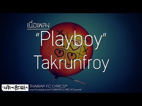 Playboy - Takrunfroy (Prod. VbunnyP) (เนื้อเพลง)