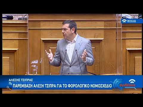 Βουλή | Αλέξης Τσίπρας | 29/07/2020 | ΕΡΤ