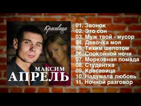 Максим Апрель - Красавица (Полный сборник) - DomaVideo.Ru