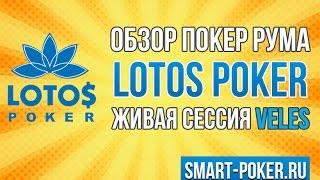Переход Lotos Poker в сеть GG Network