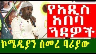 የአዲስ አበባ ጓዳዎች በኮሜዲያን | ሰመረ ባሪያው | Comedian Semere | Ethiopia