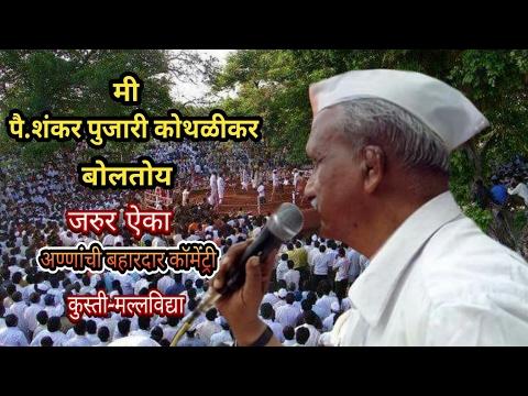 Video Shankar pujari kothalikar kusti commentry download in MP3, 3GP, MP4, WEBM, AVI, FLV January 2017
