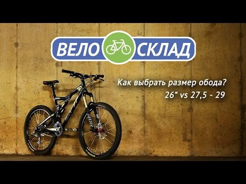 что значит размер колес на велосипеде