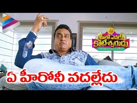 Prudhvi Raj Imitates Pawan Kalyan | Mahesh Babu | NTR | Prabhas | Meelo Evaru Koteeswarudu Movie (видео)
