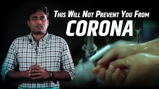 Handwashing like this will not protect you from corona virus! | கருப்பு திரை