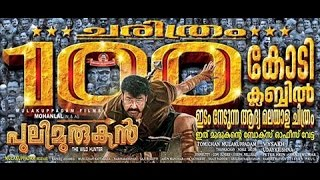 Nonton Pulimurugan Enters Prestigious 100 Crore Club Film Subtitle Indonesia Streaming Movie Download
