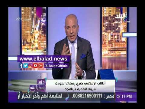 أحمد موسى: خيري رمضان وطني ونحتاجه على الشاشة