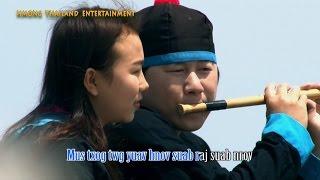 hmong-new-song-2014-2015-raj-nplaim-siab-raj-nplaim-siab-full-song-เพลงม้งใหม่ล่าสุด