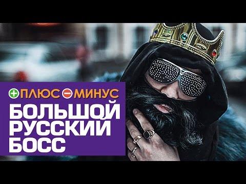 Плюсы и Минусы БОЛЬШОГО РУССКОГО БОССА - DomaVideo.Ru