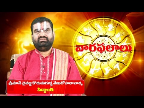Vaara Phalalu || July 13th to July 19th || Weekly Predictions 2014 July 13th to July 19th