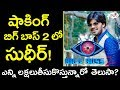 Jabardasth Actor Sudigaali Sudheer In BIG BOSS 2 | Sudigali Sudheer Remunaration For BigBoss 2