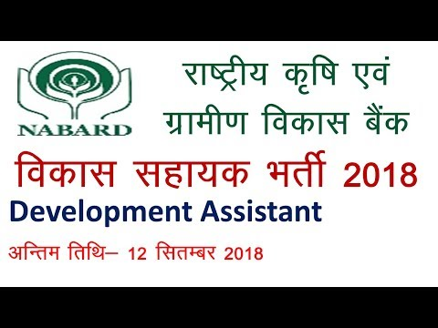 NABARD | Development Assistant Recruitment | NABARD Recruitment 2018 | Bank Jobs | Employments Point