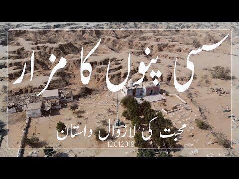 Sassi Punnu Shrine | Lasbela | Balochistan | Pakistan | Vlog # 25