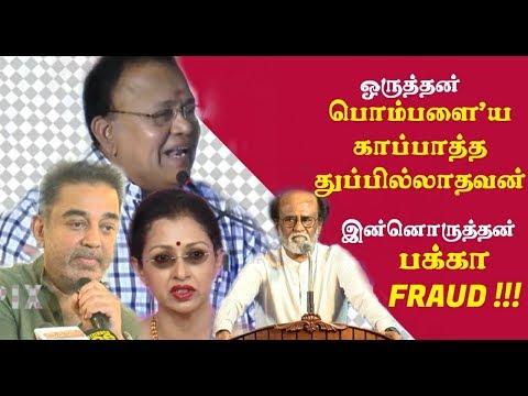 Rajinikanth political entry radharavi speech on rajini kamal  tamil live news, tamil news redpix