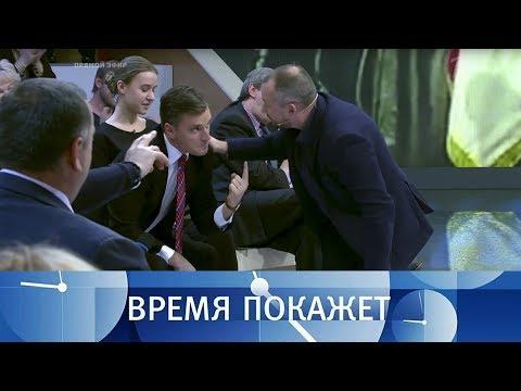 Украина нового формата. Время покажет. Выпуск от15.11.2017 (видео)