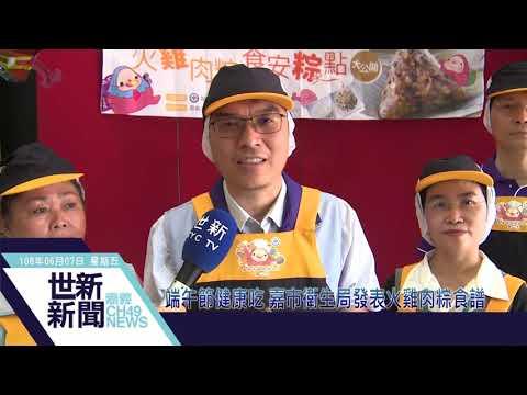 108.6.6-端午節健康吃 嘉市衛生局發表火雞肉粽食譜