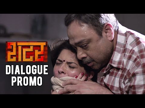 Video Shutter Mein Dead Body! - Dialogue Promo - Shutter - Sachin Khedekar, Sonalee - Marathi Movie download in MP3, 3GP, MP4, WEBM, AVI, FLV January 2017