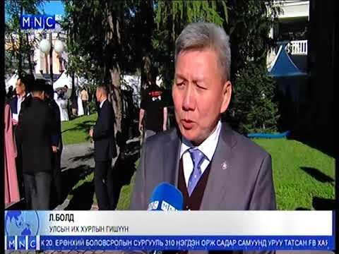 Герман - Монголын бизнесийн төлөөллийн зуны хүлээн авалт боллоо