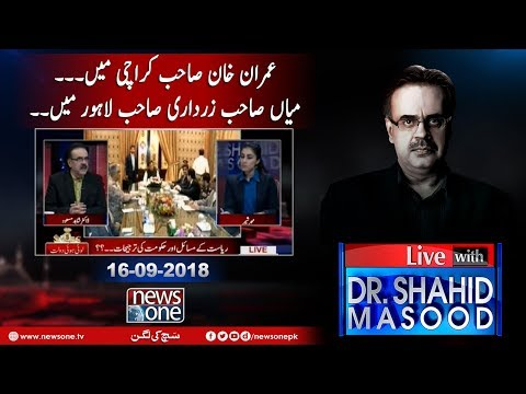 Live with Dr.Shahid Masood | 16-September-2018 | PM Imran Khan | Nawaz Sharif | Asif Zardari |