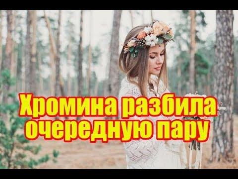 Хромина разбила очередную пару. Дом2 новости и слухи - DomaVideo.Ru