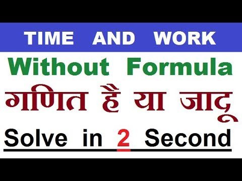 Time And Work 2 Short Tricks/problems | समय और कार्य का खेल |  Ssc Cgl, Kvs, Bank Po, Dsssb,ctet