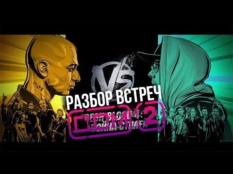 Versus Fresh Blood 4: Война Стилей ИЛИ ДОМ 2 ? Смоки Мо vs Oxxxymiron / Разбор 1 Встречи
