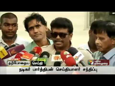 Actor-Parthiban-gives-petition-to-curb-children-missing-cases-in-Chennai