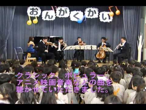 東京都市大学二子幼稚園 一流演奏家の音楽に感動。音楽会で大