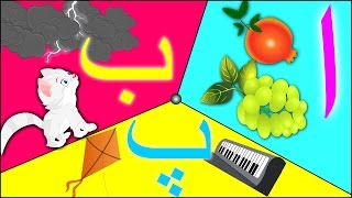 Here is Urdu PHONICS SONG! Learn Urdu Alphabets with TWO examples! SUPER EASY way to teach beginners how to pronounce the Urdu Alphabets and ...