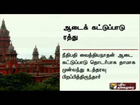 Chennai-High-Court-has-cancelled-the-restriction-of-dress-code-in-Temple