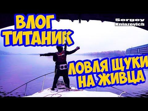 ✅Подводная Охота, Ловля Шуки на Гульфик, Позитив, Титаник Сергей Князевич 2016 2017