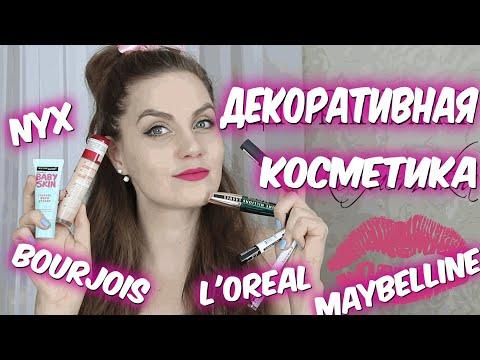 Декоративная бюджетная косметика видео