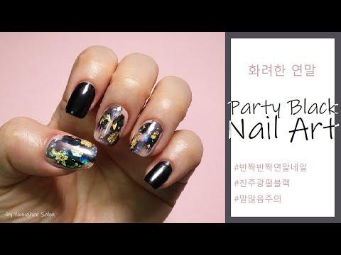 Nail salon - 오랜만의TMI 화려한 연말을 위한 펄 블랙 네일아트 Pearl Black Nail Art ㅣ Younghee Salon