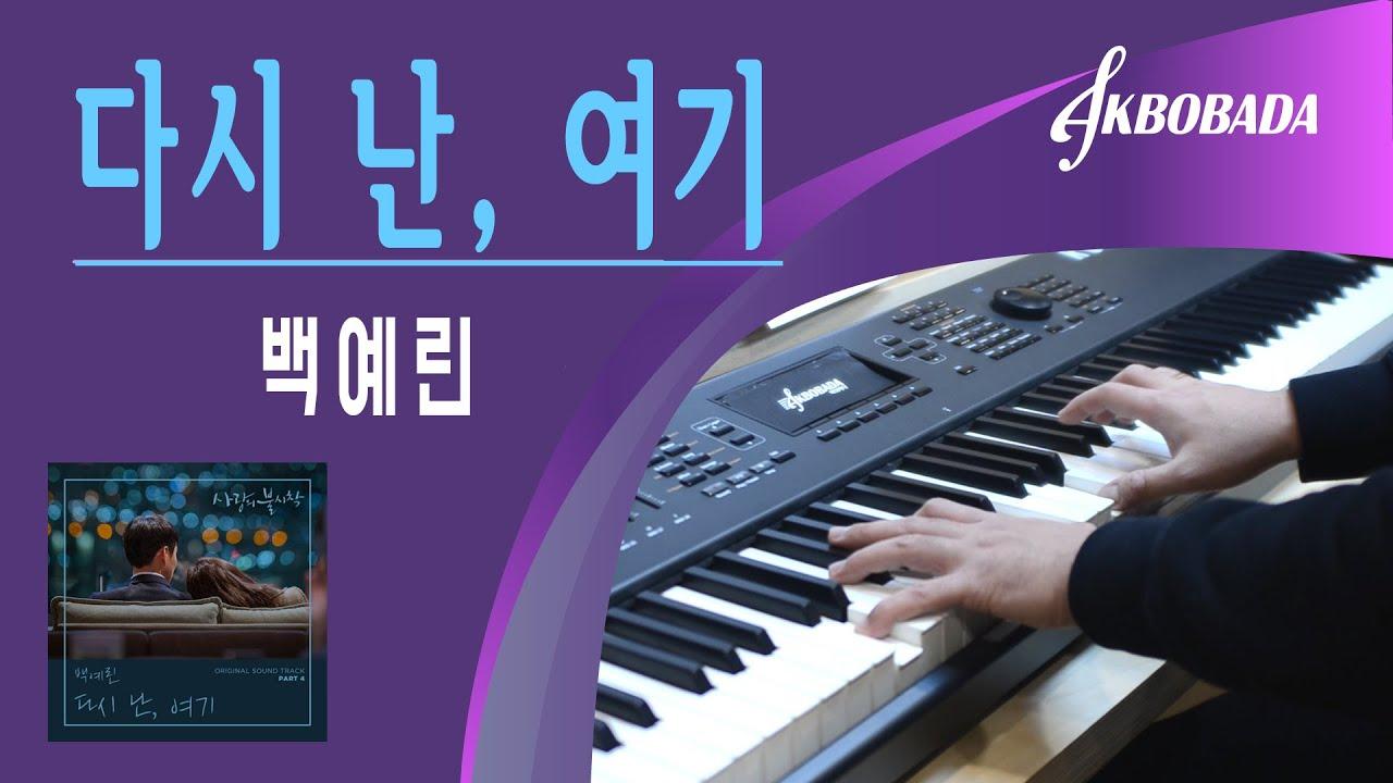 피아노 커버